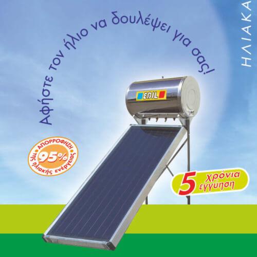 Ηλιακός θερμοσίφωνας GLASS με επιλεκτικό συλλέκτη 120 λίτρα